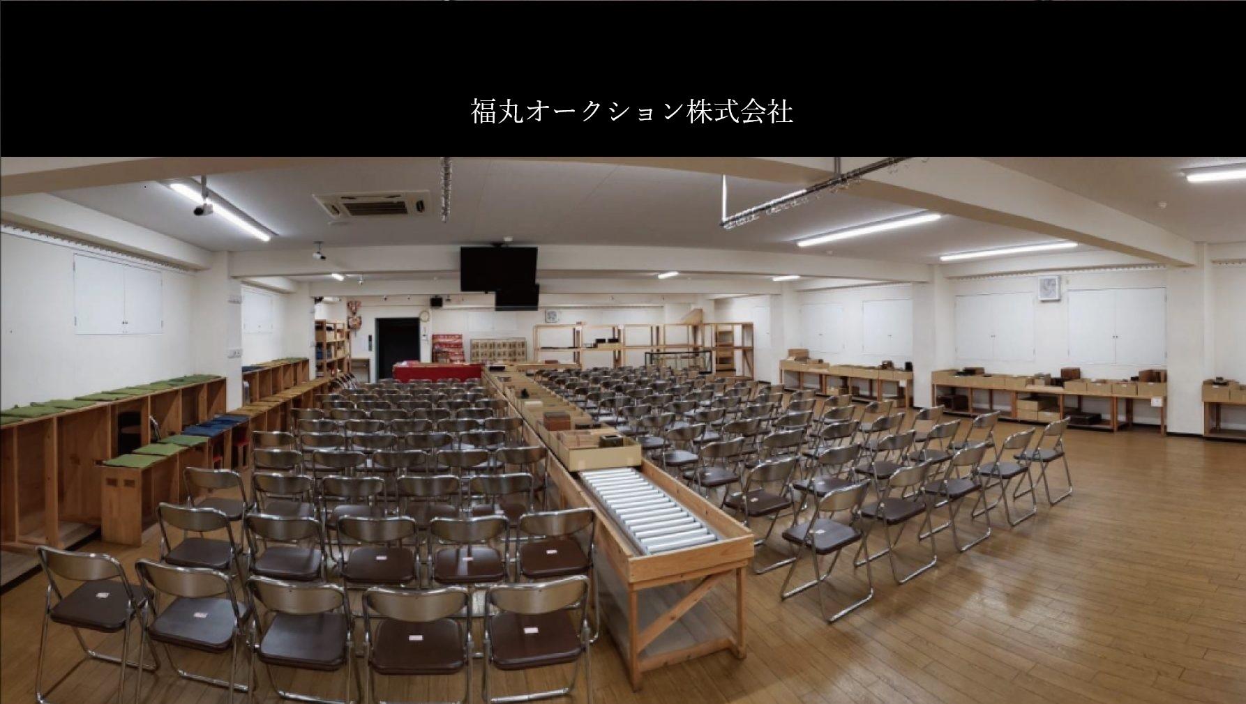 福丸オークション株式会社